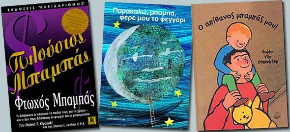 Είτε για να τα διαβάσει ο ίδιος στα παιδιά 60dc74b555b