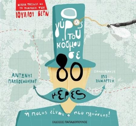 «Ο γύρος του κόσμου σε 80 μέρες» για μικρά παιδιά 19d42f8dbbf