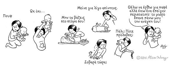 47b86106ca7c Πώς πραγματικά είναι η ζωή μιας νέας μαμάς μέσα από αστεία σκίτσα
