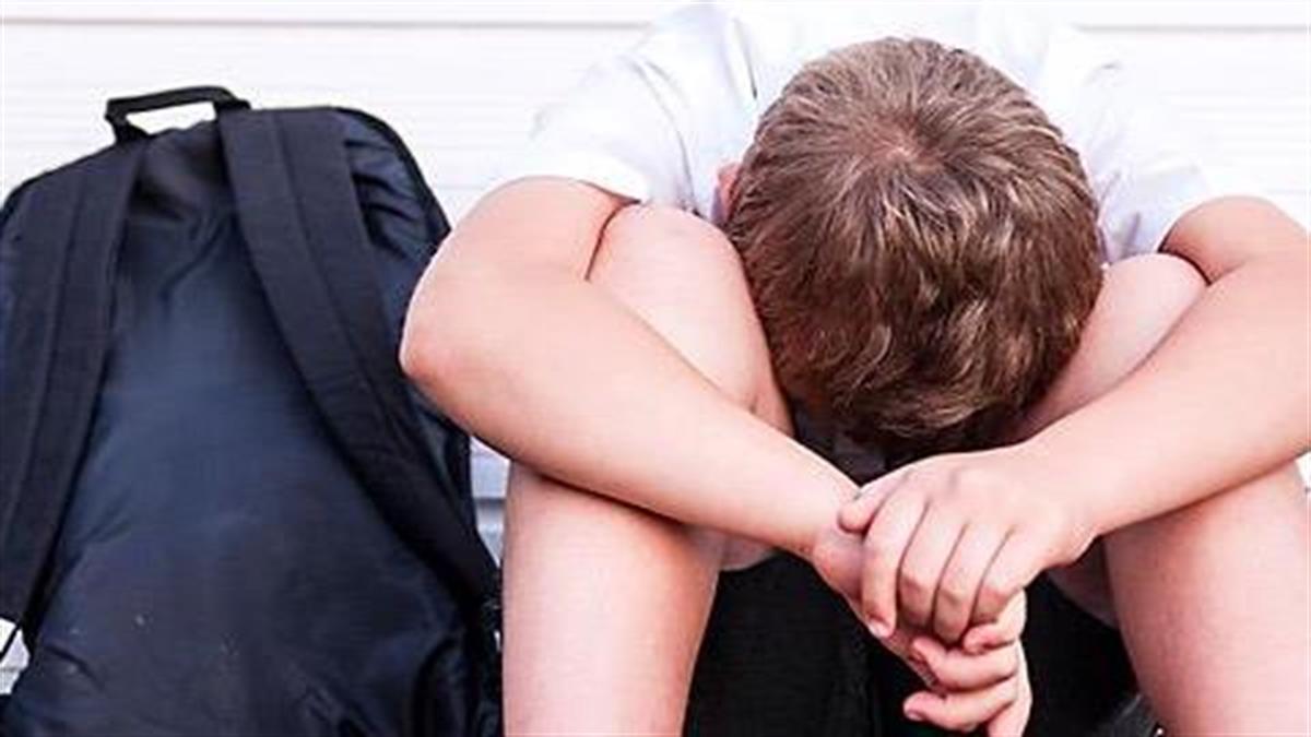 Πώς θα καταλάβω ότι το παιδί μου έχει πέσει θύμα σχολικού εκφοβισμού