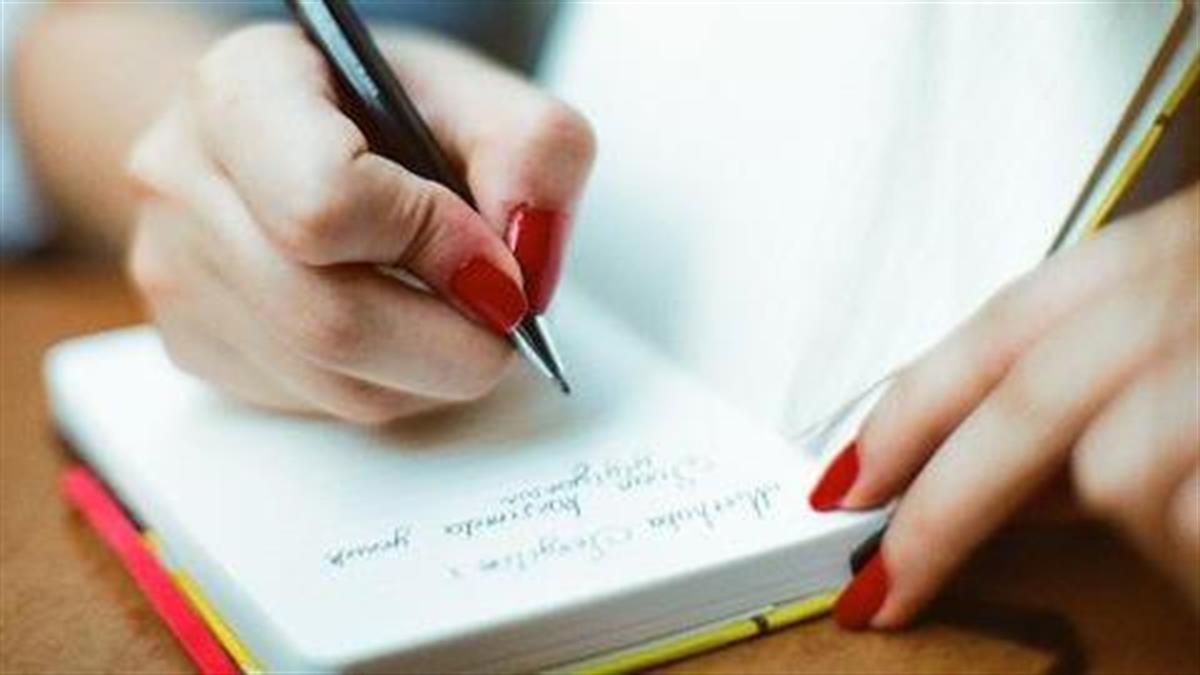 Tι μαρτυρά ο γραφικός σας χαρακτήρας για την προσωπικότητά σας;