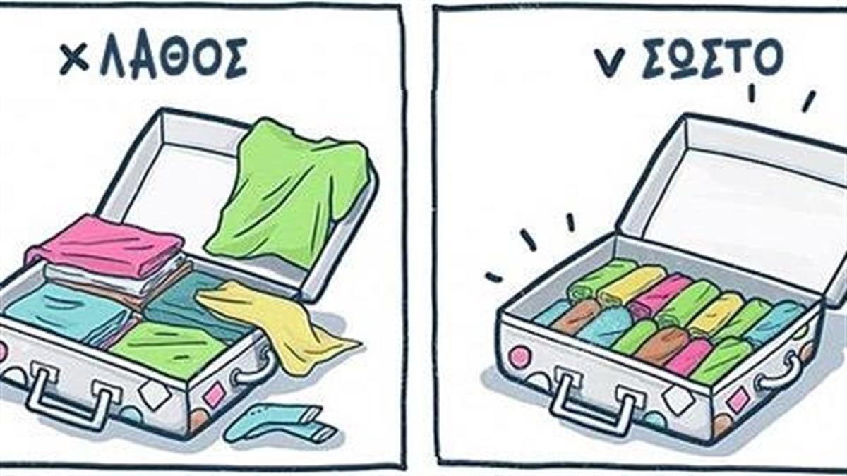 10 λάθη που κάνετε όταν φτιάχνετε βαλίτσα (και πώς να τα διορθώσετε έξυπνα)