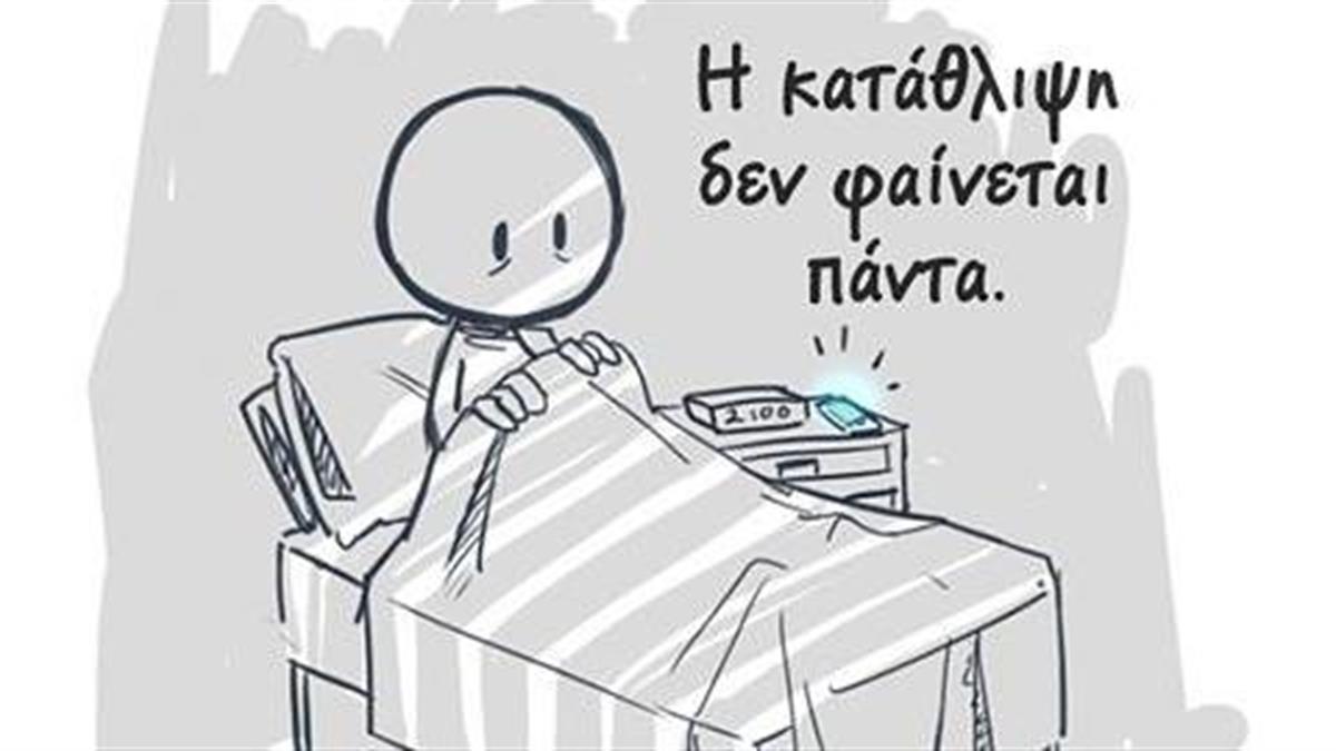 «Καθένας μπορεί να πέσει θύμα της»: Η πάλη με την κατάθλιψη μέσα από 10 μοναδικά σκίτσα!