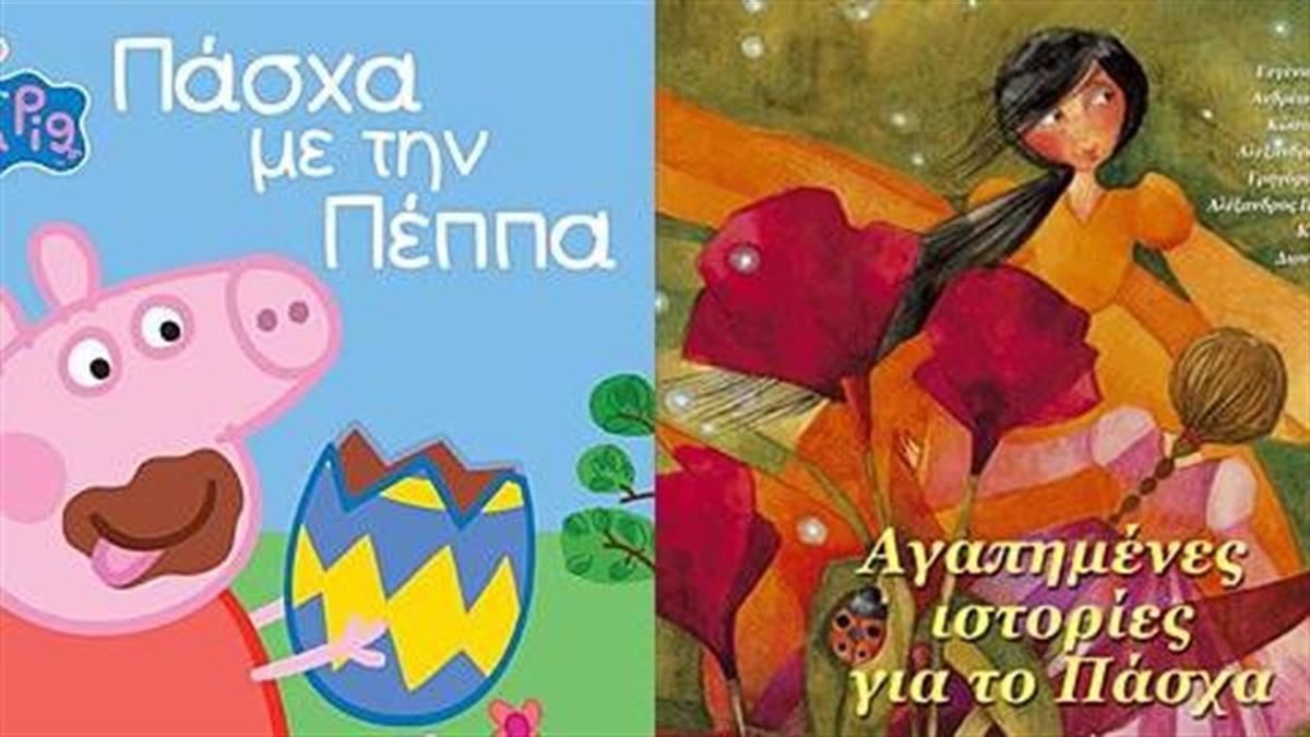 7 τέλεια παιδικά βιβλία για το Πάσχα