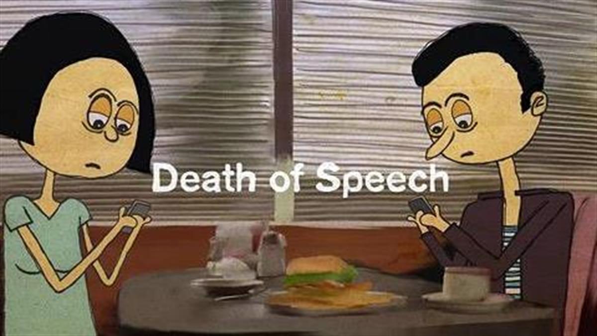 Ο θάνατος της ομιλίας: Ένα βίντεο βγαλμένο -δυστυχώς- από τη ζωή μας