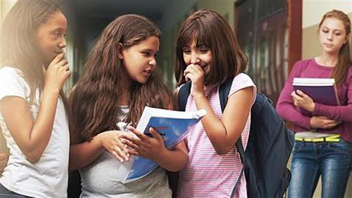 Σχεσιακή επιθετικότητα στο σχολείο: Το άλλο πρόσωπο του bullying