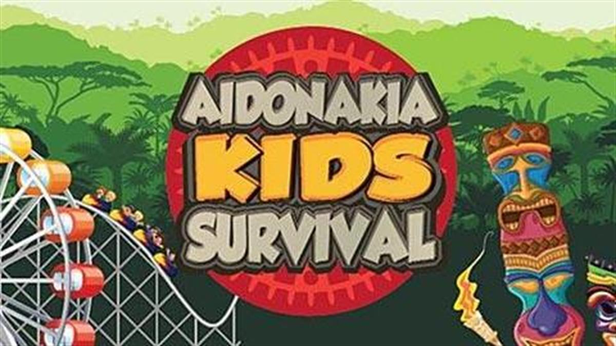 Κερδίστε προσκλήσεις για τα Αηδονάκια Kids Survival