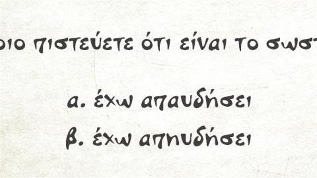 Μαθήματα σωστών ελληνικών από τον Γ. Μπαμπινιώτη