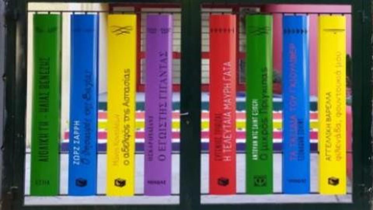 «Το σχολείο γυρίζει σελίδα» και τα παιδιά μαθαίνουν να αγαπούν το διάβασμα!