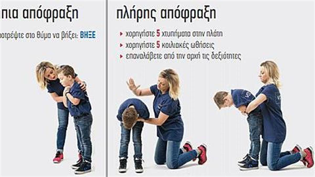 «Δύο χέρια αρκούν για να σώσουμε το παιδί μας από πνιγμό»