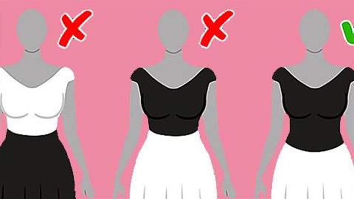 Έξυπνα κόλπα για να φαίνεστε αδύνατη ό,τι και αν φοράτε!