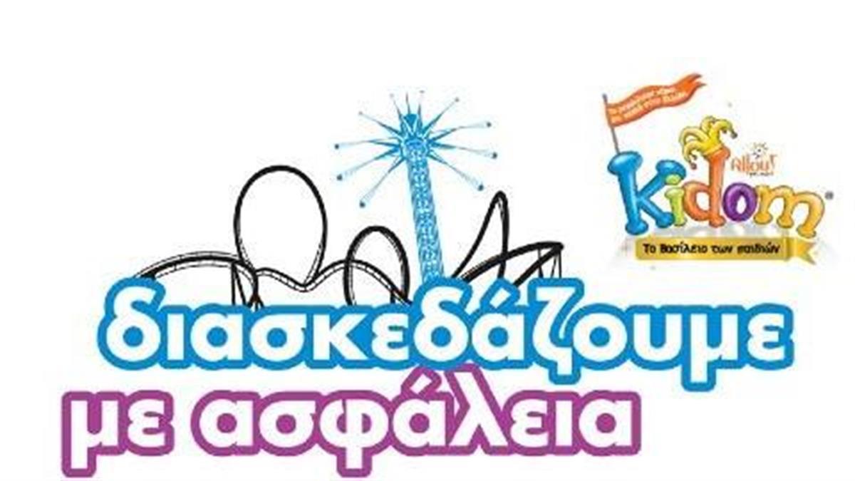 Κερδίστε 4 Kidom Family Pass για το Kidom Allou! Fun Park
