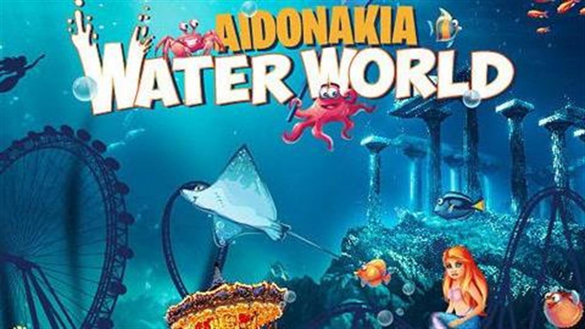 Κερδίστε 5 διπλά βραχιολάκια για το Water World στα Αηδονάκια