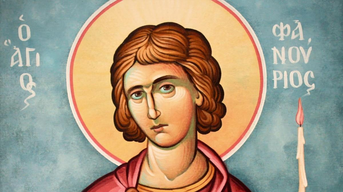 Σήμερα τιμούμε τη μνήμη του Αγίου Φανουρίου που φανερώνει τα χαμένα