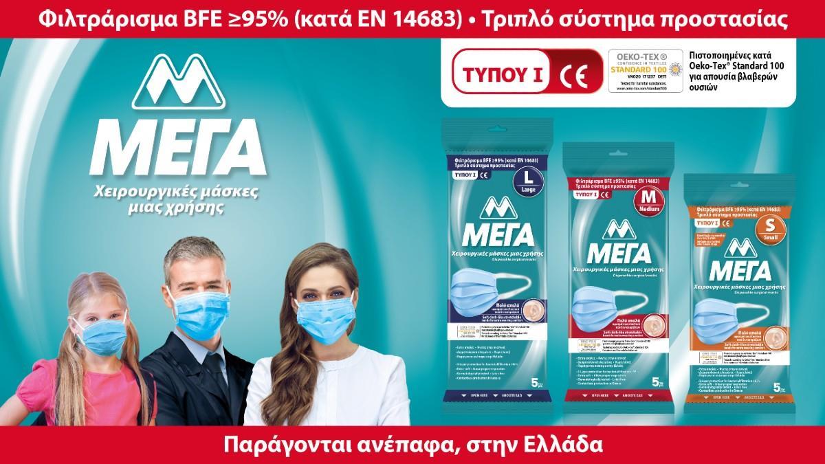 Η ΜΕΓΑ Α.Ε. επενδύει σε μία νέα, υπερσύγχρονη γραμμή παραγωγής χειρουργικών μασκών, στην Ελλάδα