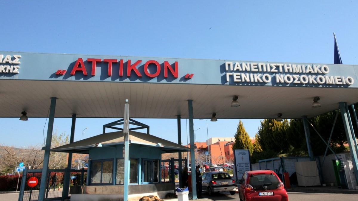 Αρνητές του κορονοϊού εισέβαλαν στο νοσοκομείο «Αττικόν» προπηλακίζοντας το προσωπικό