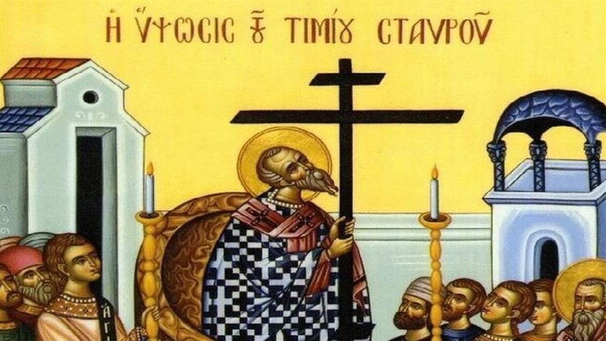Σήμερα τιμούμε την Ύψωση του Τιμίου και Ζωοποιού Σταυρού