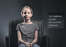 Οι κίνδυνοι του διαδικτύου για το παιδί σε ένα συνταρακτικό βίντεο