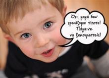 20 φράσεις που θα δίναμε τα πάντα για να ακούσουμε απ' τα παιδιά μας!