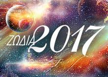 Τι προβλέπουν τα ζώδια για το 2017