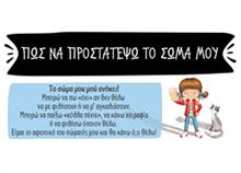 H αφίσα που μαθαίνει στα παιδιά να προστατεύονται από την σεξουαλική παρενόχληση