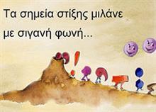 Ο Πάνος Μουζουράκης μαθαίνει στα παιδιά τα σημεία στίξης!