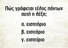 Κουίζ: Πόσο καλά είναι τα ελληνικά σου;