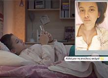«Πες όχι»: Το σοκαριστικό βίντεο για τον σεξουαλικό εκφοβισμό των παιδιών στο διαδίκτυο
