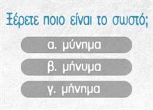 Κουίζ: Ξέρεις από ορθογραφία;