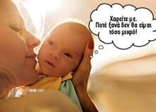 Όλα όσα θα ήθελε να μας πει το νεογέννητο μωρό μας σε ένα συγκινητικό γράμμα
