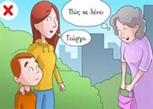 9 πράγματα που δεν πρέπει να κάνετε εσείς αντί για το παιδί σας