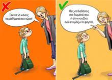 8 χρυσές συμβουλές για να σας ακούει το παιδί χωρίς να φωνάζετε