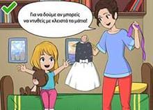 Έμπειροι γονείς δίνουν λύση σε 5 καθημερινά προβλήματα συμπεριφοράς των παιδιών