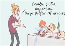Η αστεία καθημερινότητα με 4 παιδιά μέσα από τα σκίτσα μιας μαμάς