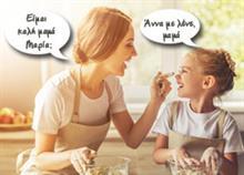 Κι εμείς οι γονείς έχουμε ψυχή…
