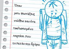 «Όταν μου φωνάζεις νιώθω σαν ένα τσαλακωμένο χαρτάκι»: Πώς νιώθουν τα παιδιά όταν τους φωνάζουμε