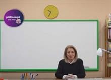 Τηλεκπαίδευση στην ΕΡΤ2: Tο πρόγραμμα μαθημάτων για την εβδομάδα 6-10/4