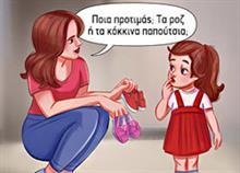 Ο σωστός τρόπος να μιλάμε στα παιδιά ανάλογα με την ηλικία τους
