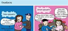 Πρώτη και δεύτερη εγκυμοσύνη: Οι διαφορές σε 5 ξεκαρδιστικά σκίτσα!