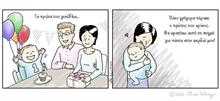 O πρώτος χρόνος με το μωρό: 8 σκίτσα που θα μιλήσουν στην καρδιά σας