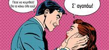 20 πράγματα που θα έκανε ο τέλειος άντρας (αν υπήρχε)