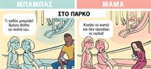 5 σκίτσα αποκαλύπτουν πόσο διαφορετικά αντιμετωπίζονται οι μαμάδες από τους μπαμπάδες