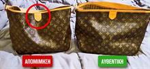 Πώς να ξεχωρίζετε τις αυθεντικές τσάντες σχεδιαστών από τις απομιμήσεις