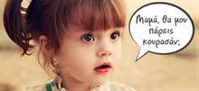 Η «παπάτα», το «κουρασάν» κι άλλα 20 αξιολάτρευτα λάθη των μικρών μας