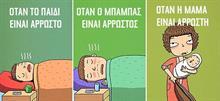 20 αλήθειες που μόνο μια μαμά μπορεί να καταλάβει