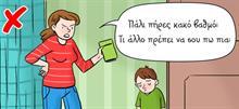 3 λόγοι που δεν πρέπει να κάνετε τα μαθήματα των παιδιών