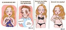 10 σκίτσα που θα μιλήσουν στην καρδιά σου αν είσαι γυναίκα!