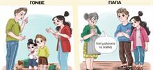 10 ξεκαρδιστικές διαφορές ανάμεσα στην μαμά, τον μπαμπά και την γιαγιά!