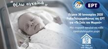 Το Χαμόγελο του Παιδιού ανοίγει σπίτι για τα εγκαταλελειμμένα μωρά και ζητάει τη βοήθειά μας
