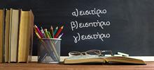 Κουίζ ορθογραφίας: ποια είναι η σωστή ορθογραφία των παρακάτω λέξεων